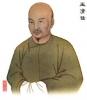 Wang Qingren